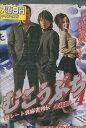 むこうぶち4 雀荘殺し /袴田吉彦【中古】【邦画】中古DVD