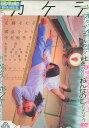 カケラ /満島ひかり 光石研 志茂田景樹【中古】【邦画】中古DVD