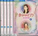 夢をかなえるゾウ 女の幸せ編【全5巻セット】水川あさみ【中古】【邦画】中古DVD