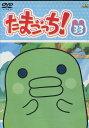 たまごっち!33【中古】【アニメ】中古DVD