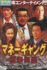 マネーギャング 極楽同盟 /田代まさし【中古】【邦画】中古DVD