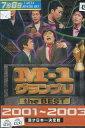 M-1グランプリ the BEST 2001〜2003【中古】中古DVD【ラッキーシール対応】
