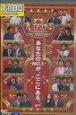 プレミアステージ2009 /笑い飯、ノンスタイル、はんにゃ、 ジャルジャル【中古】中古DVD【ラッキーシール対応】