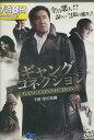 ギャング コネクション /松方弘樹【中古】【邦画】中古DVD