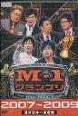 M-1グランプリ the BEST 2007〜2009【中古】中古DVD【ラッキーシール対応】
