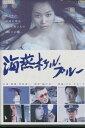 海燕ホテル・ブルー /片山瞳【中古】【邦画】中古DVD