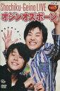 オジンオズボーン 育ちざかりボーイ【中古】中古DVD