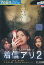 着信アリ2 /ミムラ 吉沢悠【中古】【邦画】中古DVD【ラッキーシール対応】