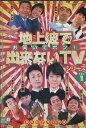 地上波で出来ないTVシリーズ お笑いでポン!DVDデラックス VOL.1 /アンジャッシュ【中古】中古DVD