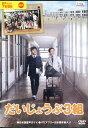 だいじょうぶ3組 /国分太一 乙武洋匡【中古】【邦画】中古DVD
