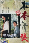 松本清張 球形の荒野 /島田陽子【中古】【邦画】中古DVD