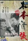 松本清張 無宿人別帳 /佐田啓二【中古】【邦画】中古DVD