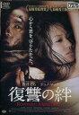 復讐の絆 Revenge:A Love Story /蒼井そら 【字幕のみ】【中古】【洋画】中古DVD