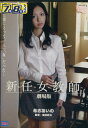 新任女教師 劇場版 /希志あいの【中古】【邦画】中古DVD
