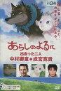 あらしのよるに出会った二人〜中村獅童×成宮寛貴【中古】【アニメ】中古DVD