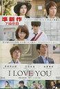 I LOVE YOU /戸田恵梨香 多部未華子【中古】【邦画】中古DVD