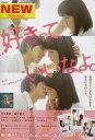 好きっていいなよ。 /川口春奈 福士蒼汰【中古】【邦画】中古DVD