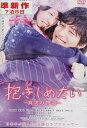 抱きしめたい -真実の物語- /北川景子 錦戸亮【中古】【邦画】中古DVD