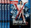 Doctor-X 外科医・大門未知子2【全5巻セット】米倉涼子【中古】全巻【邦画】中古DVD【ラッキーシール対応】