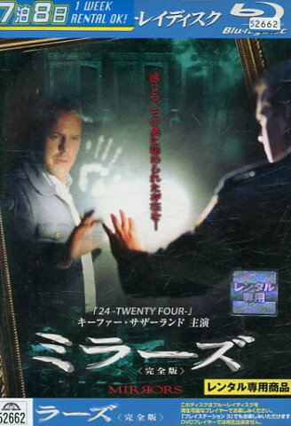 【中古Blu-ray】ミラーズ【字幕・吹き替え】キーファー・サザンランド【中古】中古ブルーレイ