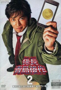 係長青島俊作 2 事件はまたまた取調室で起きている!織田裕二【中古】【邦画】中古DVD