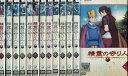 精霊の守り人 【全13巻セット】