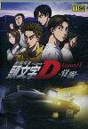 新劇場版 頭文字D Legend1 -覚醒-【中古】