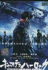 キャプテンハーロック/小栗旬  三浦春馬 蒼井優【中古】【邦画】中古DVD