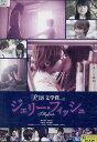 R-18文学賞Vol.2 ジェリー・フィッシュ/大谷澪【中古】【邦画】中古DVD