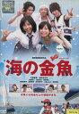 海の金魚/入来茉里 田中あさみ 賀来賢人【中古】【邦画】中古DVD