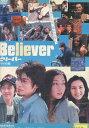 Believer ビリーバー デラックス版/吉沢悠 伊藤歩 瑛太【中古】【邦画】中古DVD【ラッキーシール対応】