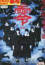 劇場版 零 〜ゼロ〜 /中条あやみ 【中古】【邦画】中古DVD