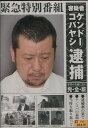 ケンドーコバヤシ逮捕 事件の真相に迫る 完全版【中古】中古DVD