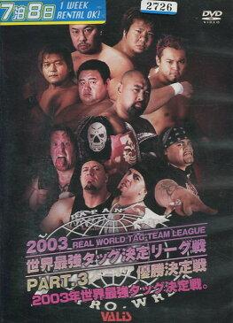 2003 世界最強タッグ決定リーグ戦 PART.3 優勝決定戦【中古】中古DVD