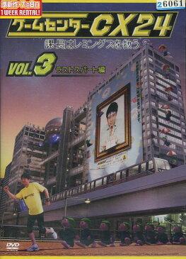 ゲームセンターCX24 課長はレミングスを救う VOL.3 ラストパート編 /有野晋哉【中古】中古DVD