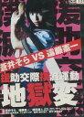 援助交際撲滅運動 地獄変 /蒼井そら【中古】【邦画】中古DVD