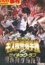 ゴッドタン キス我慢選手権 THE MOVIE2 サイキック・ラブ /劇団ひとり【中古】中古DVD