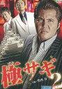 極サギ2 /竹内力 金山一彦【中古】【邦画】中古DVD