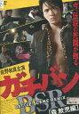 ガチバン BSR BATTLE SCENE REMIX 森紋児編/佐野和真【中古】【邦画】中古DVD