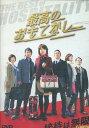 最高のおもてなし /イモトアヤコ 上地雄輔【中古】【邦画】中古DVD