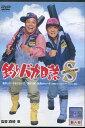 釣りバカ日誌S スペシャル /西田敏行 石田えり【中古】【邦画】中古DVD