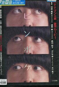 ピンボケ/バナナマン 西川史子 井戸田潤【中古】【邦画】中古DVD