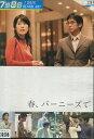 春、バーニーズで/西島秀俊【中古】【邦画】中古DVD