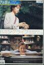 ハミングライフ/西山茉希【中古】【邦画】中古DVD