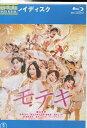 【中古Blu-ray】 モテキ /森山未來 長澤まさみ【中古】中古ブルーレイ