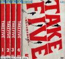 TAKE FIVE 〜俺たちは愛を盗めるか【全5巻セット】唐沢寿明 松雪泰子【中古】全巻【邦画】中古DVD