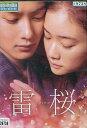 雷桜 /蒼井優 岡田将生【中古】【邦画】中古DVD