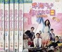 早海さんと呼ばれる日 全5巻+スペシャル【全6巻セット】松下...