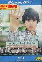 【中古Blu-ray】 寄生獣/染谷将太 深津絵里 阿部サダ...