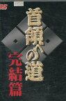 首領への道 完結篇 /清水健太郎 白竜【中古】【邦画】中古DVD